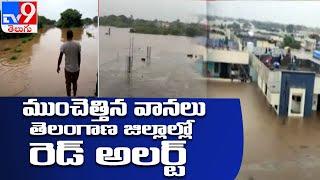 Heavy rains in Telangana :Komaram Bheem district పెంచికల్పేటలో అర్థరాత్రి పోటేత్తిన పెద్దవాగు - TV9 - TV9