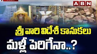 TTD Lord Venkateswara Swamy Foreign Hundi Income Decrease Due to Corona | ABN Telugu - ABNTELUGUTV