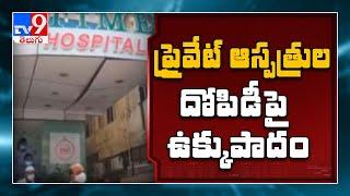 Time private hospital fined in Vijayawada - TV9 - TV9