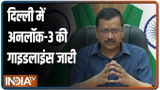 Delhi में अनलॉक-3 पर CM Kejriwal ने किया राहत देने का ऐलान - INDIATV