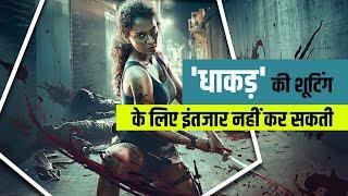 Kangana Ranaut: 'Dhaakad' की शूटिंग शुरू करने के लिए इंतजार नहीं कर सकती - IANSINDIA