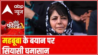 Mehbooba Mufti talks about dialogue with Pak ahead of PM Modi's all-party meet on 24 June | Seedhe F - ABPNEWSTV