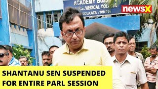 Shantanu Sen Suspended From Parl Session | TMC MP Suspended From Entire Session | NewsX - NEWSXLIVE