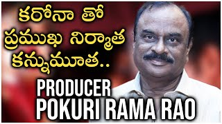 Noted Tollywood Producer Pokuri Rama Rao Passed Away - Telugu Film News | Latest Tollywood News - TFPC