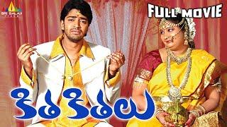 Kitakitalu Telugu Full Movie | Allari Naresh, Geeta Singh, Madhu Shalini | Sri Balaji Video - SRIBALAJIMOVIES