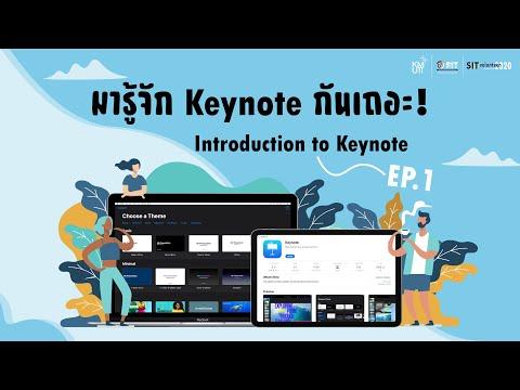 มารู้จัก-Keynote-กันเถอะ-Intro