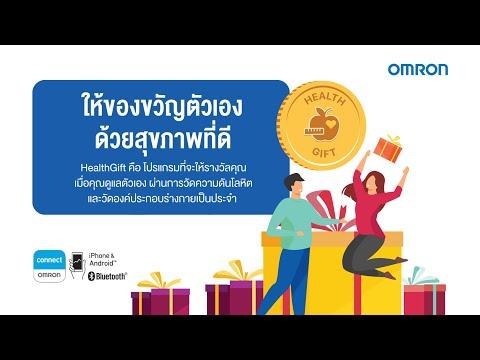 OMRON-HEALTHGIFT-ให้ของขวัญตัว