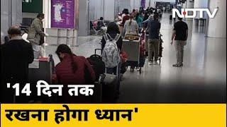 हवाई सेवा का इस्तेमाल करने वाले यात्री नहीं होंगे Quarantine - NDTVINDIA