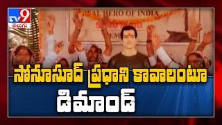 సోనూసూద్ ప్రధాని కావాలంటూ డిమాండ్ || Sonu Sood - TV9 - TV9