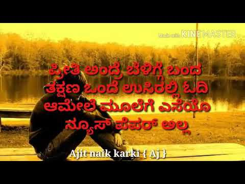 Whats P Status Emotional Love Feeling Dialogue From Kannada