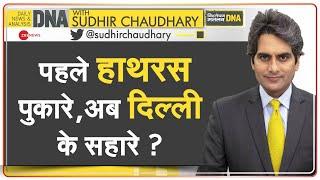 DNA: Event Management वाली राजनीति का विश्लेषण | Sudhir Chaudhary | Analysis | Politics on Rape? - ZEENEWS