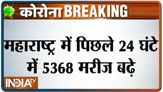 महाराष्ट्र में बीते 24 घंटे में रिकॉर्ड 5368 नए मामले, 204 लोगों की मौत | IndiaTV - INDIATV