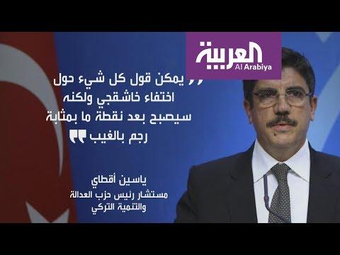 مستشار أردوغان.. فرضيات اختفاء خاشقي رجم بالغيب