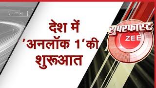 Superfast Zee: अब तक की 50 बड़ी ख़बरें   Top News Today   Breaking News   Hindi News   Latest News - ZEENEWS