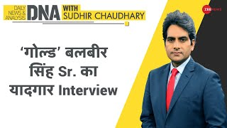 DNA: Hockey के 'Gold' Balbir Singh Sr. का यादगार Interview | Sudhir Chaudhary | Legend | Olympic - ZEENEWS