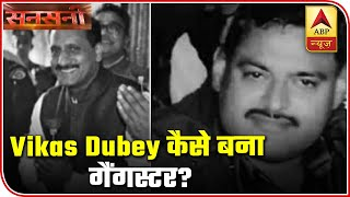 Know history of gangster Vikas Dubey | Sansani - ABPNEWSTV