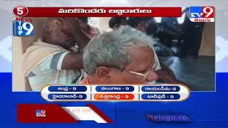 Top 9 News : Uttarandhra News  - TV9 - TV9