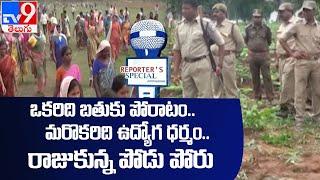 REPORTER'S SPECIAL : తెలంగాణలో మళ్లీ రాజుకున్న పోడు పోరు - TV9 - TV9