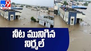 మునిగిన నిర్మల్ || Heavy rains in Nirmal - TV9 - TV9