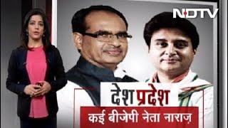 Madhya Pradesh: मंत्री न पाने की वजह से BJP के कई नेता हुए नाराज - NDTVINDIA