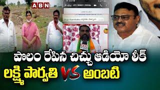 పొలం రేపిన చిచ్చు..|  Laxmiparvathi - Ambati Warning Audio Leak || ABN Telugu - ABNTELUGUTV