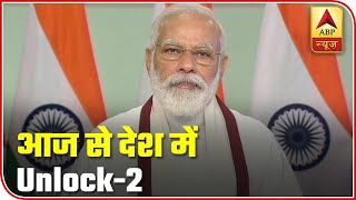 Unlock 2.0 commences from today | Anchors Choice - ABPNEWSTV