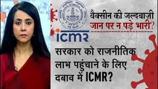 Hum Log : 15 August तक Corona Vaccine बनाने के दावे पर विवाद - NDTVINDIA