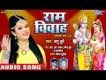 Anu Dubey राम विवाह संगीतमय कथा 2018 Ram Vivah Bhojpuri Bhajan 2018