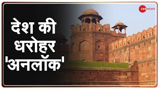 Non Containment Zones में Historical Monuments Monday से Tourists के लिए फिर खुले - ZEENEWS