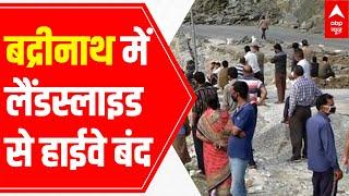 Uttarakhand: National Highway completely blocked post landslide in Badrinath   Ground Report - ABPNEWSTV