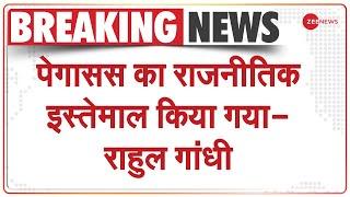 राहुल गांधी: लोकतंत्र के खिलाफ पेगासस का इस्तेमाल | Pegasus Spyware | Latest News | Hindi News - ZEENEWS