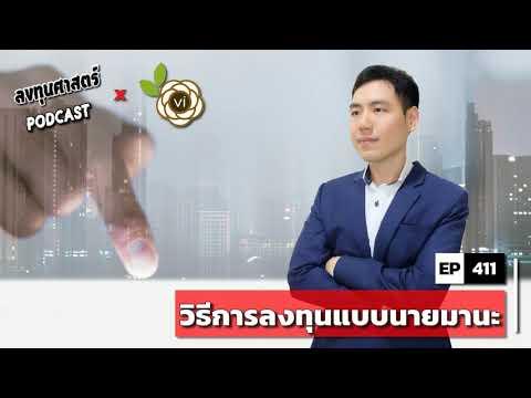 ลงทุนศาสตร์-EP-411-:-(thaivi)-