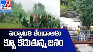 ప్రకృతి అందాలకు తోడు చిరుజల్లులు : Visakhapatnam - TV9 - TV9