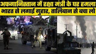 Afghanistan: Blast near Defense Minister's Residence in Kabul, Foreign Minister calls India for Help - ITVNEWSINDIA