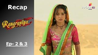 Rangrasiya - रंगरसिया  - Episode -2 & 3 - Recap - COLORSTV
