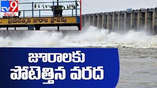 Heavy flood water inflows to Jurala project | జూరాల ప్రాజెక్టుకు పోటెత్తుతున్న వరద - TV9 - TV9