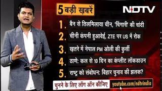 01 July, 2020 की पांच ताज़ा बड़ी खबरें, Opinion Poll में बताएं अपनी पसंद - NDTVINDIA