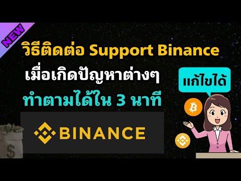 วิธีติดต่อ-Support-Binance-ใน3