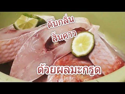 ดับกลิ่นสิ้นคาวปลา-ด้วยผลมะกรู