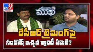 సీఎం 11 గం. వరకు బయటకు రారు అనేదానిపై ఎంపీ సంతోష్ క్లారిటీ  | Mukha Mukhi With MP  Santosh Kumar - TV9