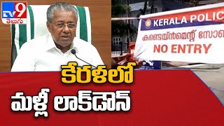 Corona Third Wave : Kerala to continue with weekend lockdown - TV9 - TV9