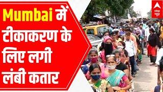 Mumbai: Half-km-long line for vaccine in Dharavi, social distancing violated - ABPNEWSTV