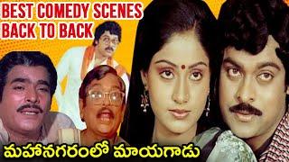 Mahanagaramlo Mayagadu Best Comedy Scenes | Chiranjeevi | Vijayashanthi | Rajshri Telugu - RAJSHRITELUGU