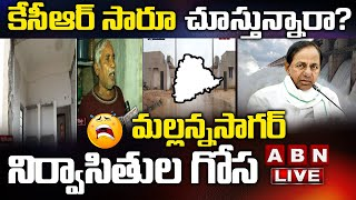 LIVE: KCR సారూ చూస్తున్నారా? మల్లన్నసాగర్ నిర్వాసితుల గోస MallannaSagar Land Expats Facing Problems - ABNTELUGUTV