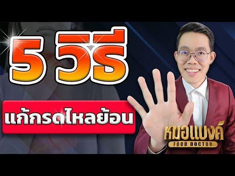 5-วิธีแก้กรดไหลย้อน-+-ผอมลง-l-