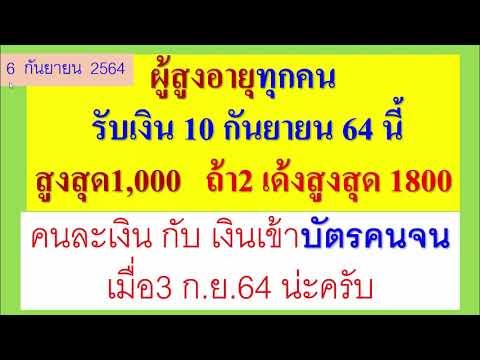 ผู้สูงอายุ-รับเงิน10-ก.ย.64รับ