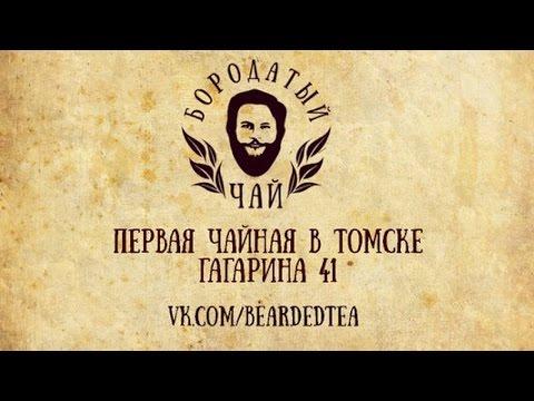 Первая Чайная в Томске