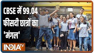 CBSE 10th Result: 10वीं का रिजल्ट घोषित, 99.04 फीसदी बच्चे हुए पास - INDIATV