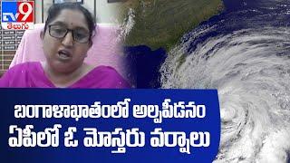 బంగాళాఖాతంలో మరో అల్పపీడనం | Heavy rains to hit Telugu States - TV9 - TV9