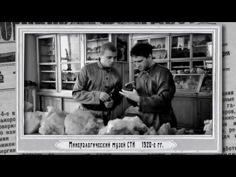 Минералогический музей СТИ 1920-е